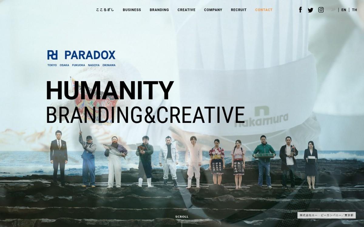 株式会社パラドックスの制作情報 | 東京都港区のホームページ制作会社 | Web幹事
