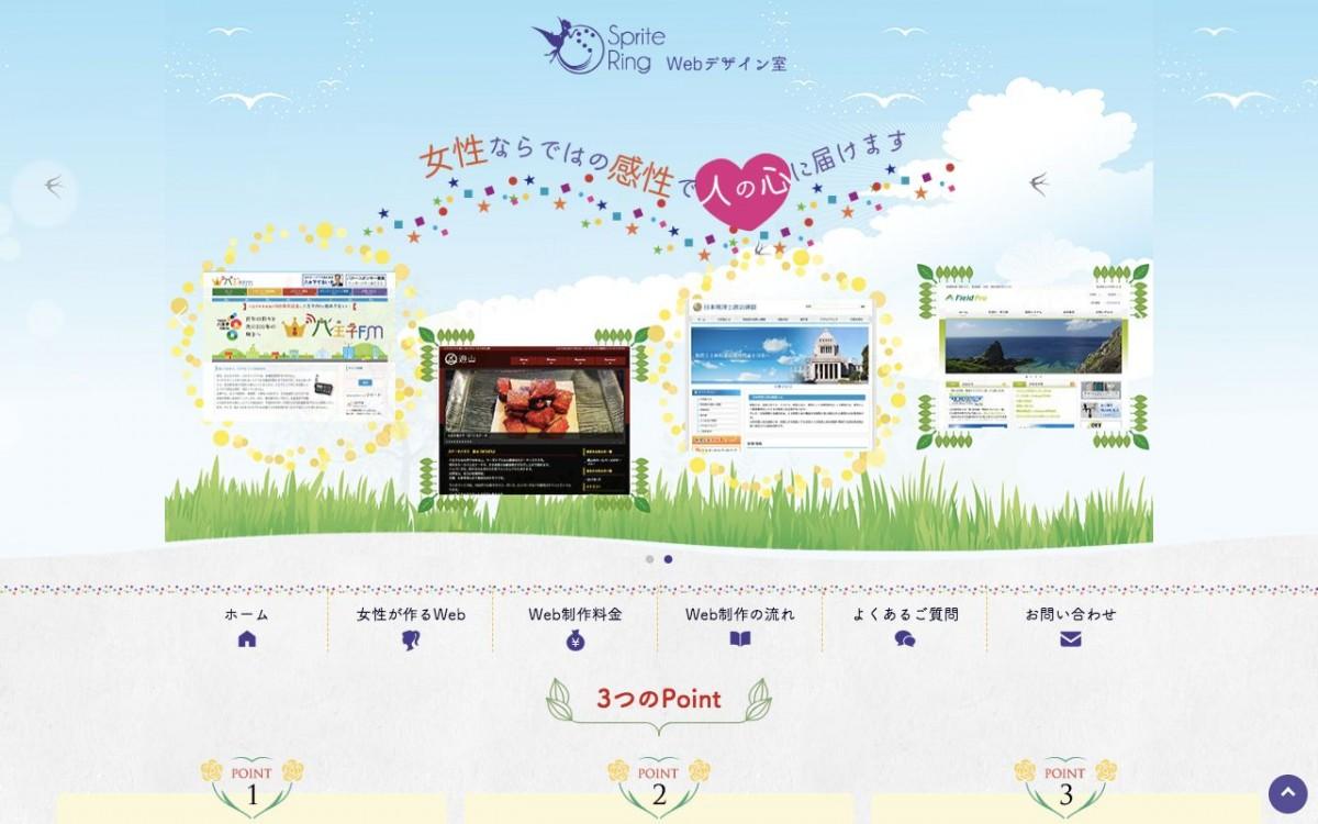 合同会社スプライトリングの制作情報 | 東京都23区外のホームページ制作会社 | Web幹事