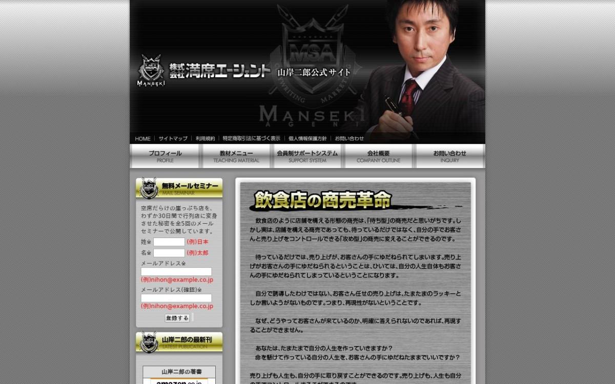 株式会社満席エージェントの制作情報 | 埼玉県のホームページ制作会社 | Web幹事