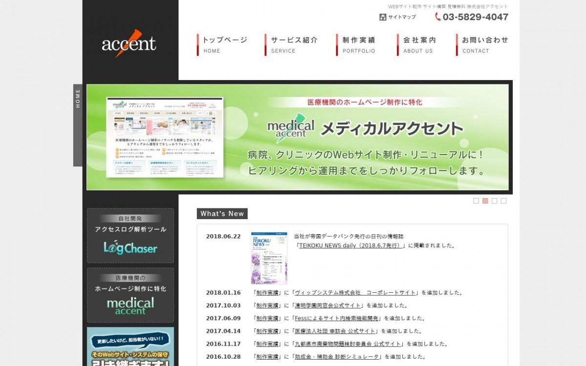 株式会社アクセントの制作情報 | 東京都千代田区のホームページ制作会社 | Web幹事