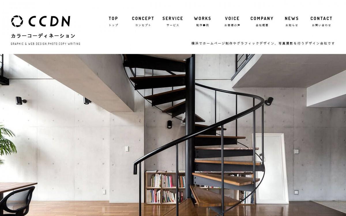 株式会社カラーコーディネーションの制作実績と評判 | 神奈川県のホームページ制作会社 | Web幹事