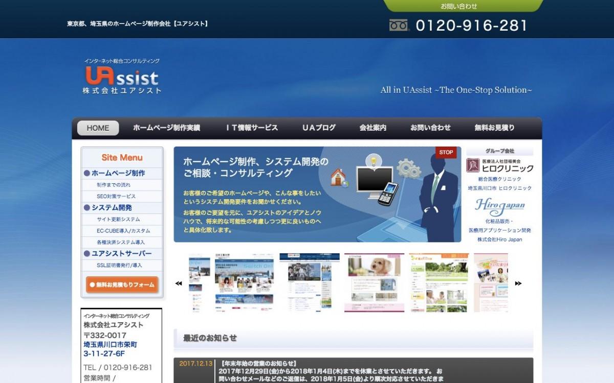 株式会社ユアシストの制作情報 | 埼玉県のホームページ制作会社 | Web幹事
