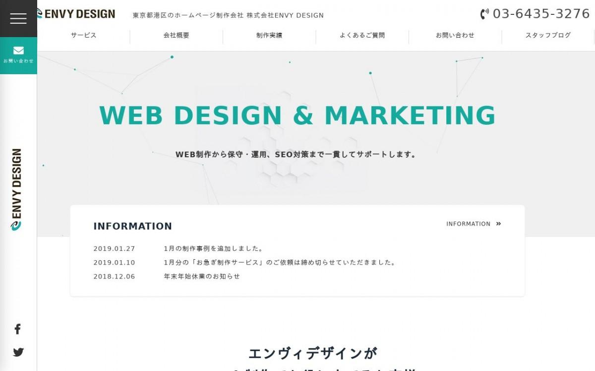 株式会社ENVY DESIGNの制作情報 | 東京都港区のホームページ制作会社 | Web幹事
