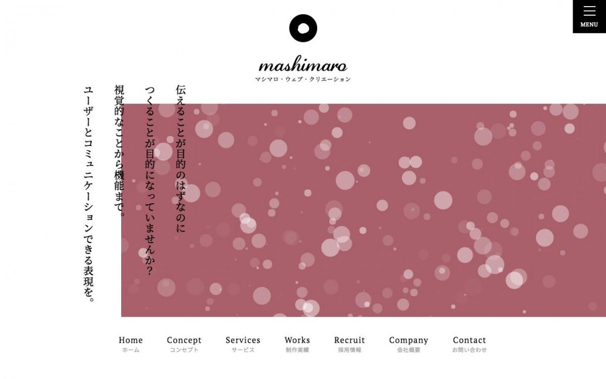 合名会社マシマロ・ウェブ・クリエーションの制作情報 | 福島県のホームページ制作会社 | Web幹事
