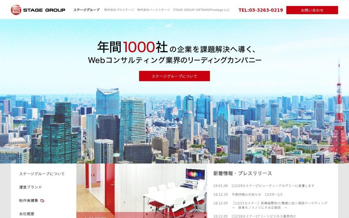 ステージグループの制作情報 | 東京都千代田区のホームページ制作会社 | Web幹事