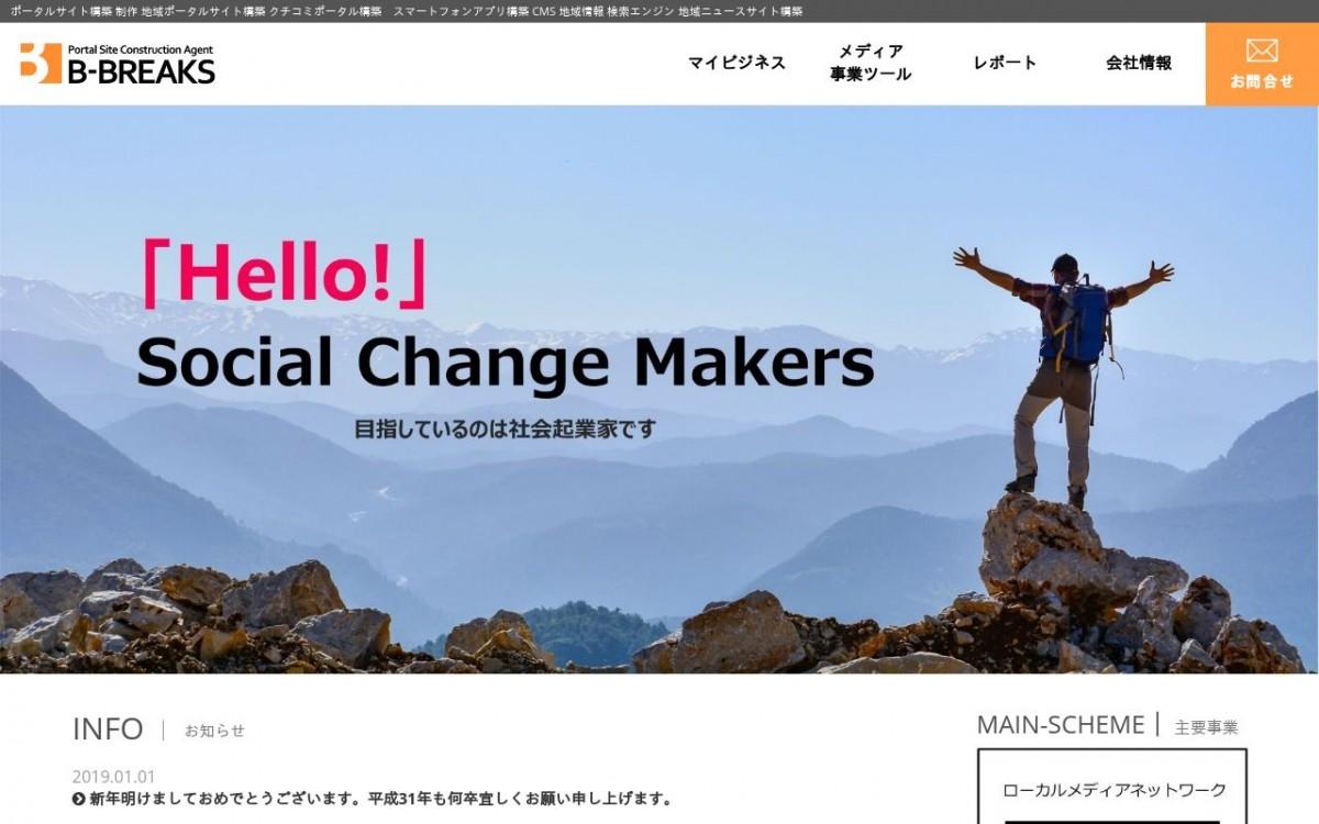 株式会社ビーブレックスの制作実績と評判 | 長野県のホームページ制作会社 | Web幹事