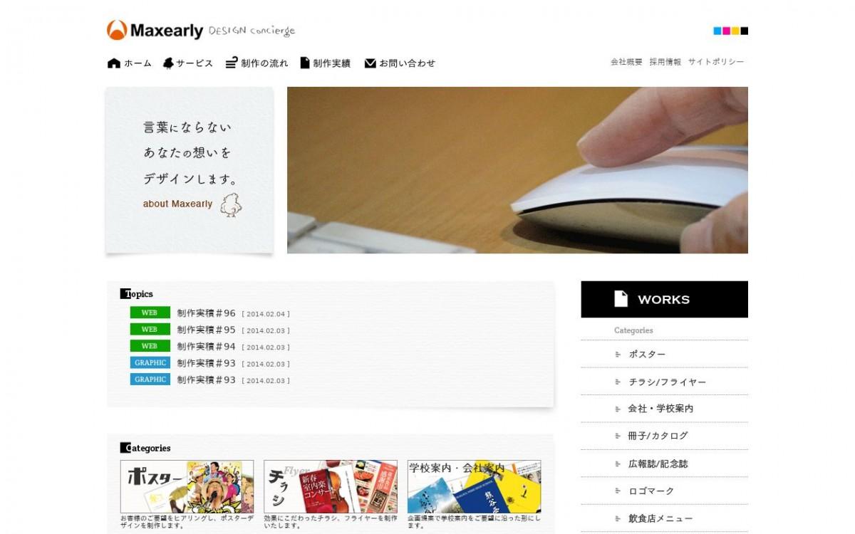 有限会社マックスアーリーの制作実績と評判   埼玉県のホームページ制作会社   Web幹事