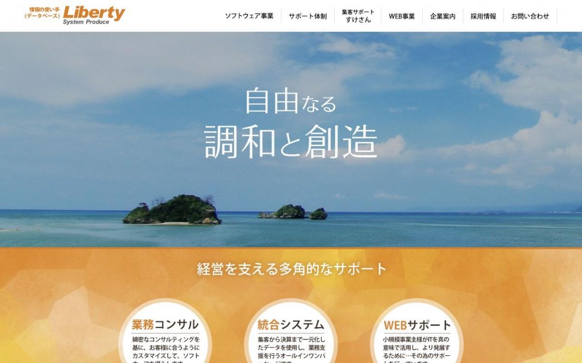 株式会社リバティーの制作情報 | 静岡県のホームページ制作会社 | Web幹事