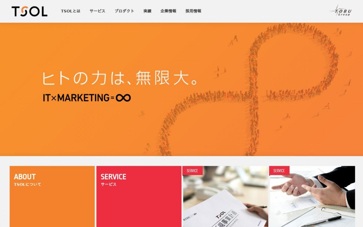 東武ビジネスソリューション株式会社の制作情報 | 東京都墨田区のホームページ制作会社 | Web幹事