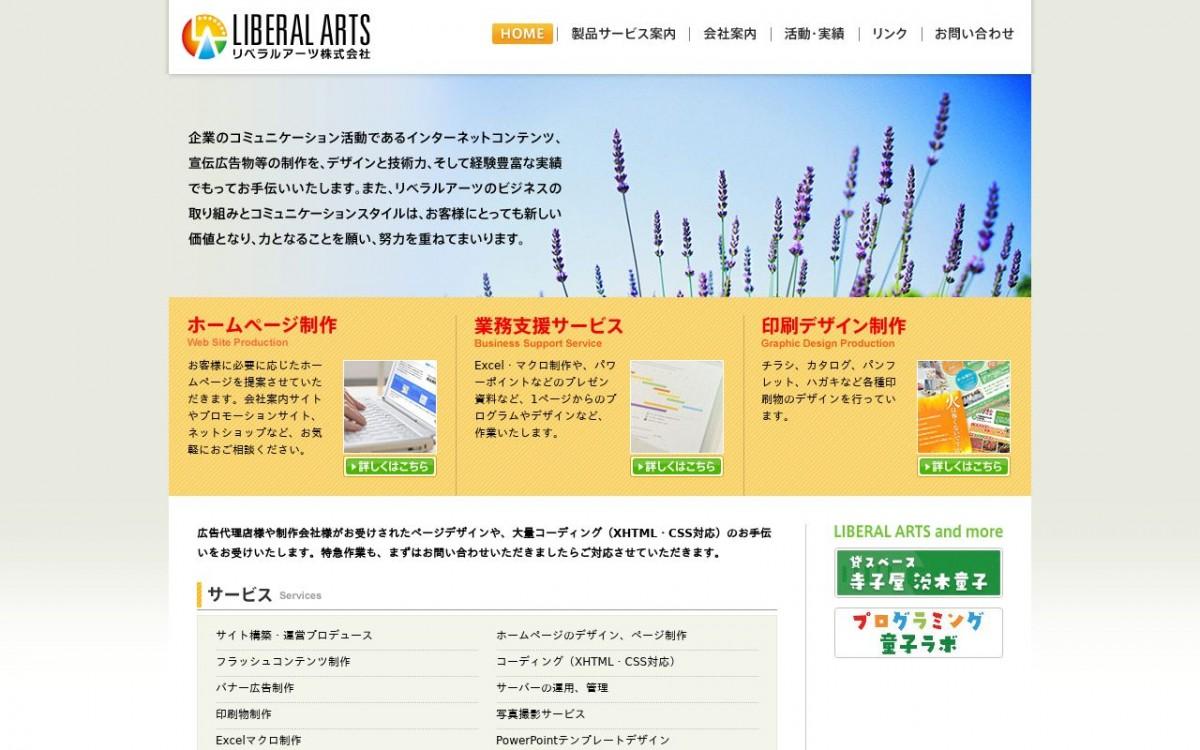 リベラルアーツ株式会社の制作情報 | 大阪府のホームページ制作会社 | Web幹事