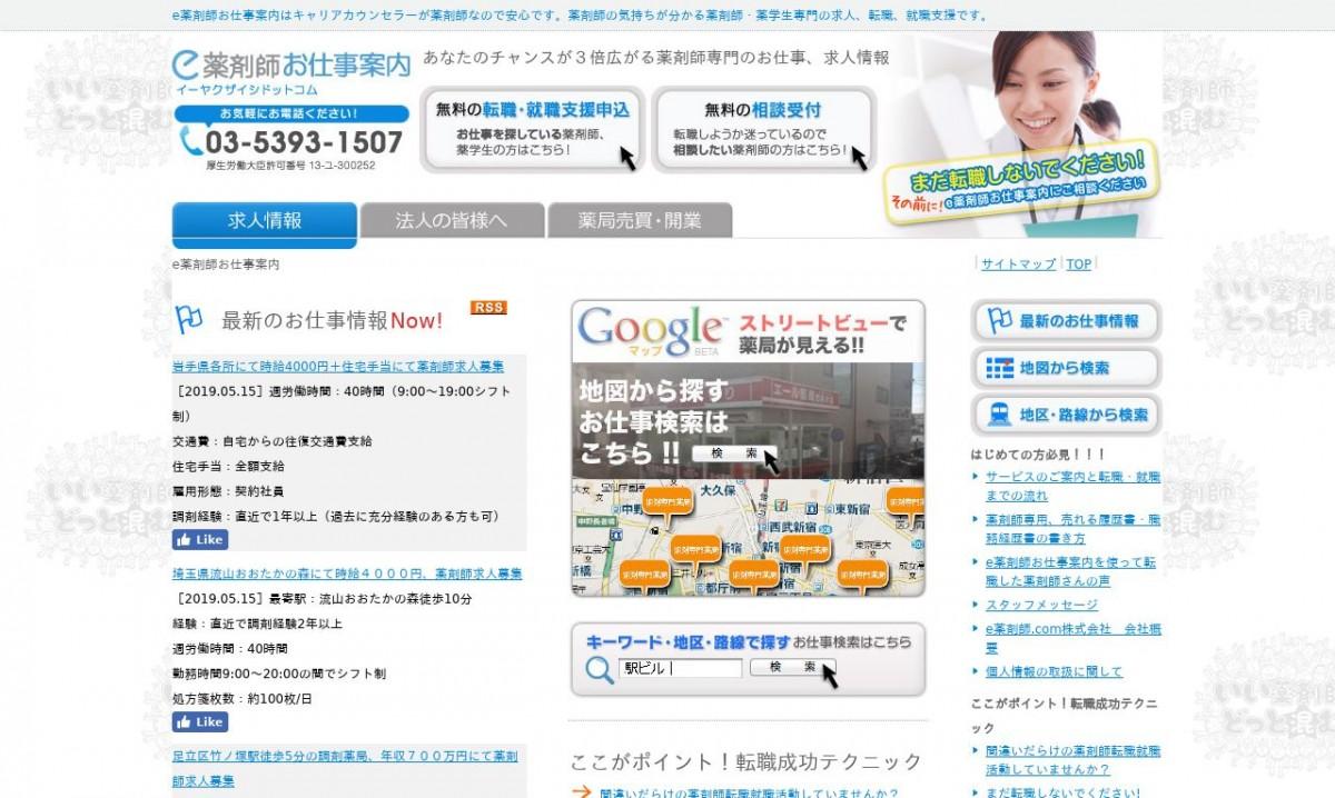 e薬剤師.com株式会社の制作実績と評判 | 東京都練馬区のホームページ制作会社 | Web幹事