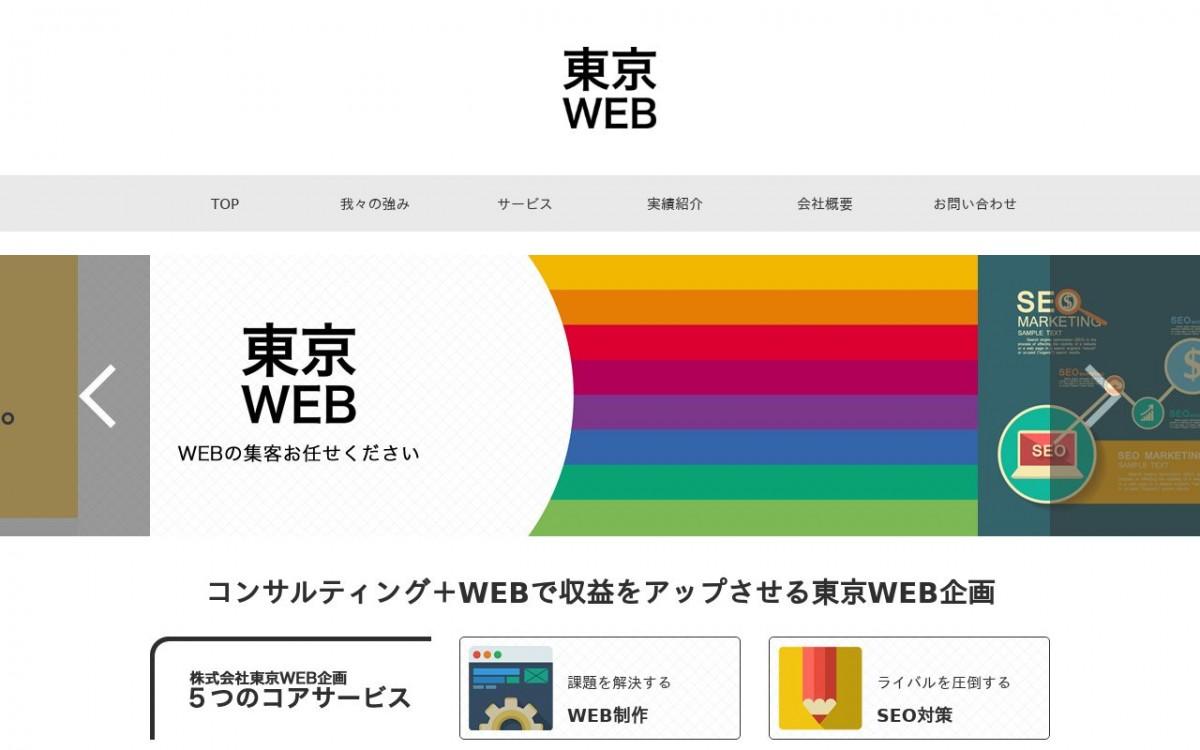 株式会社東京WEB企画の制作情報 | 東京都練馬区のホームページ制作会社 | Web幹事