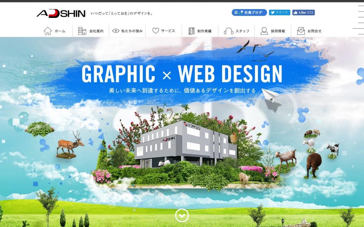 株式会社アドシンの制作実績と評判 | 熊本県のホームページ制作会社 | Web幹事