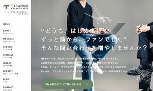 ティラノ・クリエイティブ・アーツ株式会社