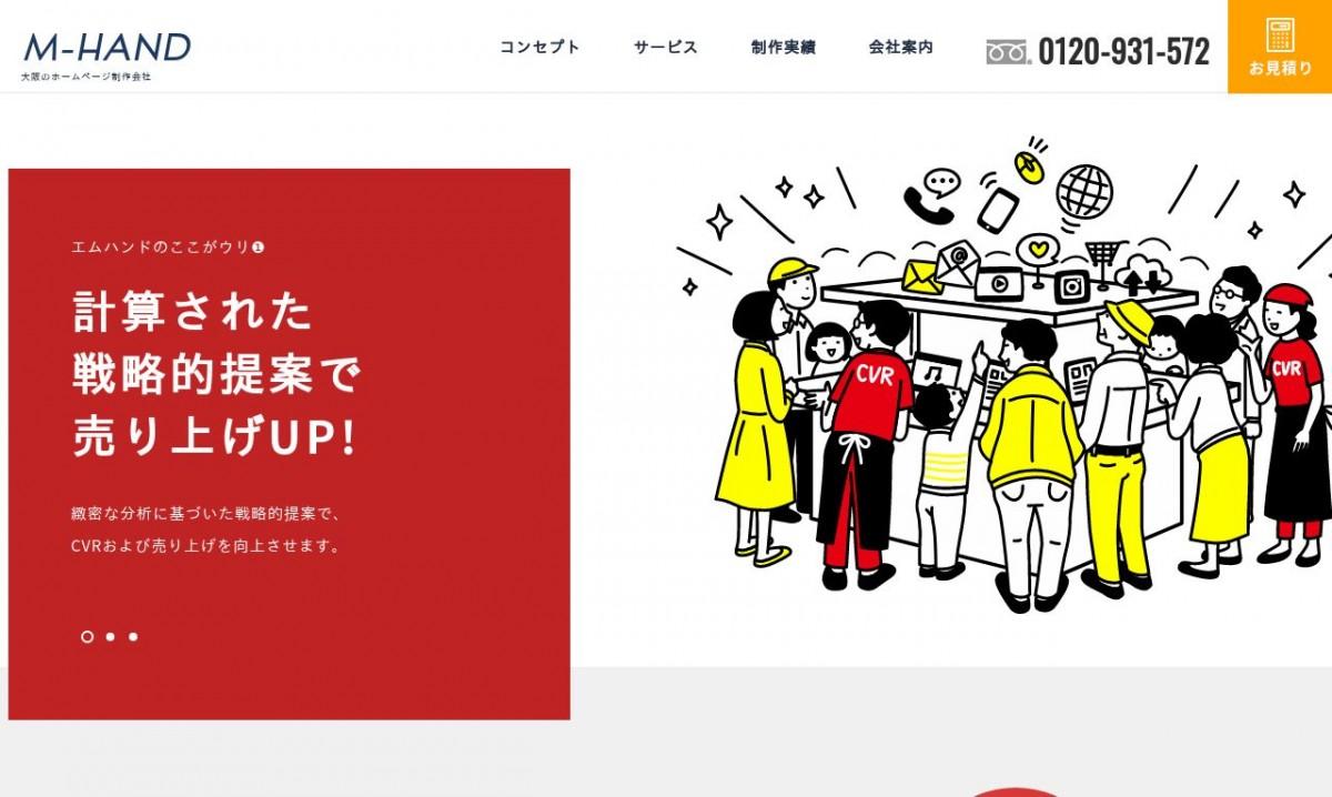 株式会社エムハンドの制作情報 | 大阪府のホームページ制作会社 | Web幹事
