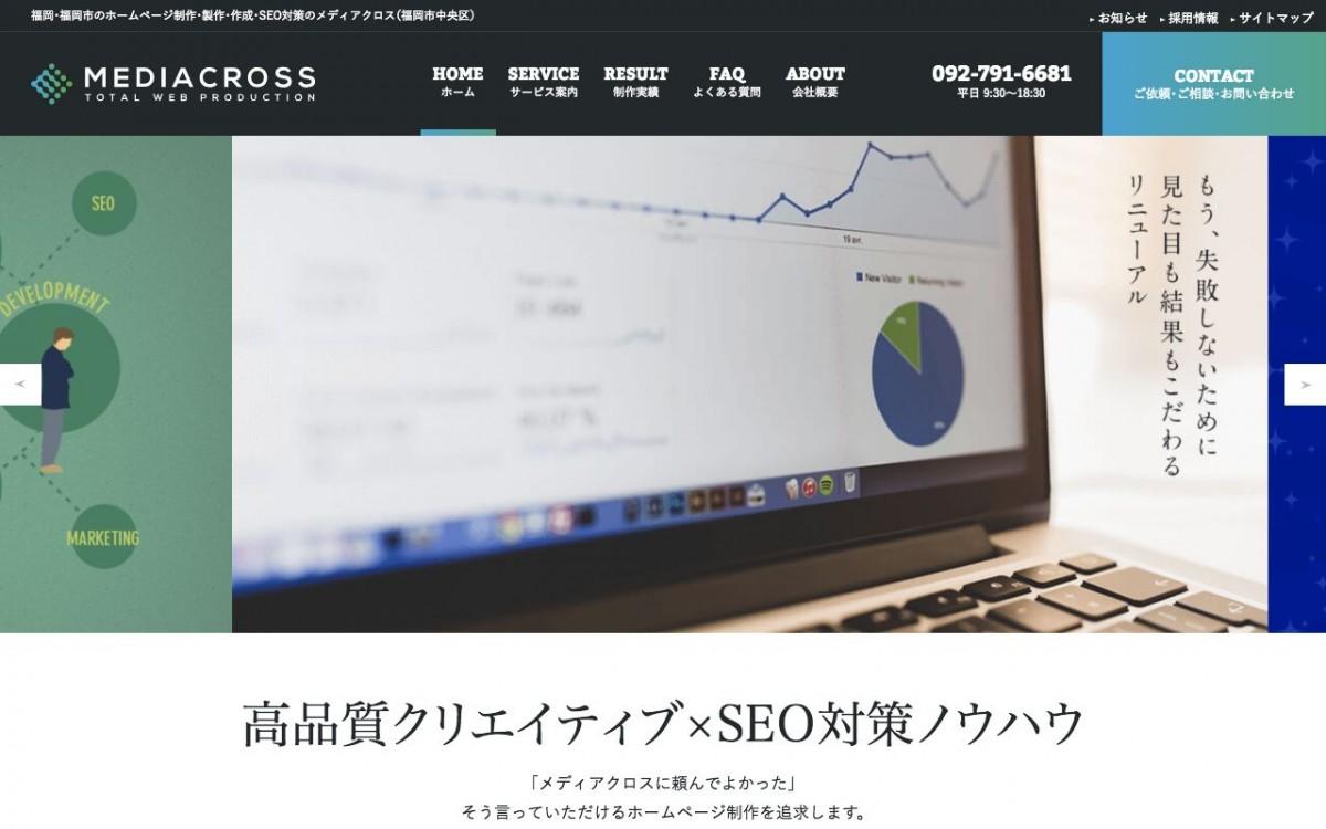 メディアクロス株式会社の制作実績と評判 | 福岡県のホームページ制作会社 | Web幹事