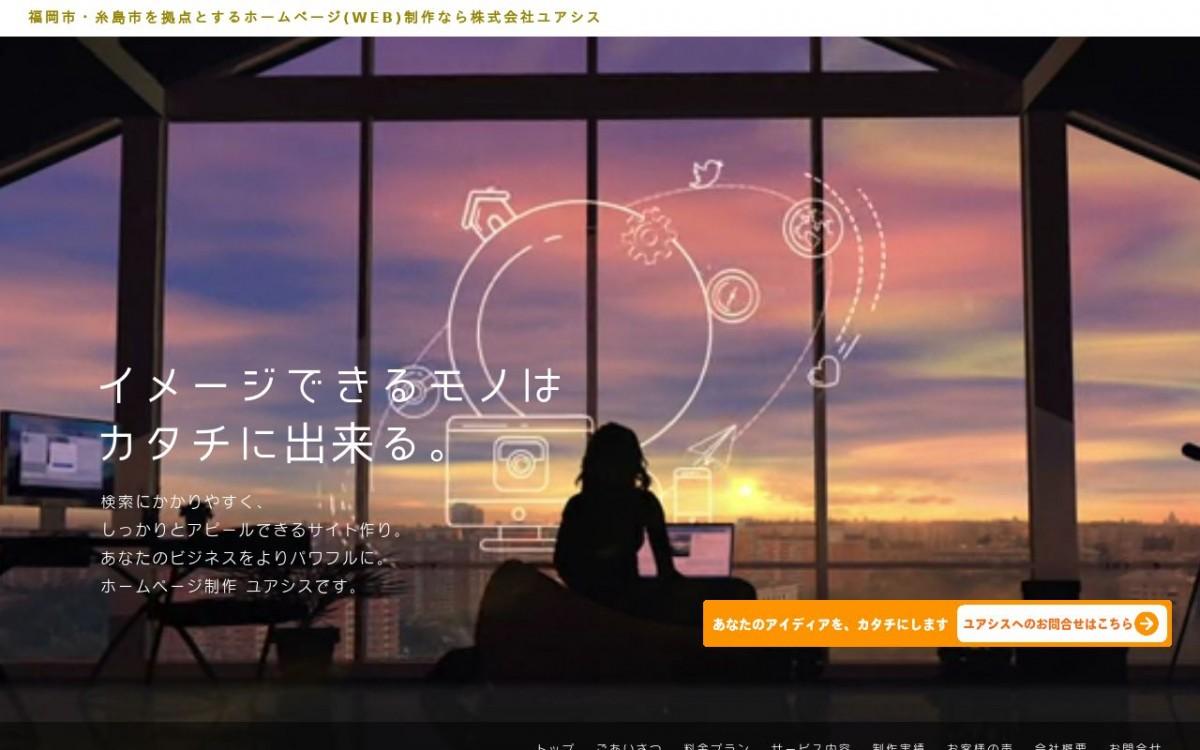 株式会社ユアシスの制作実績と評判 | 福岡県のホームページ制作会社 | Web幹事