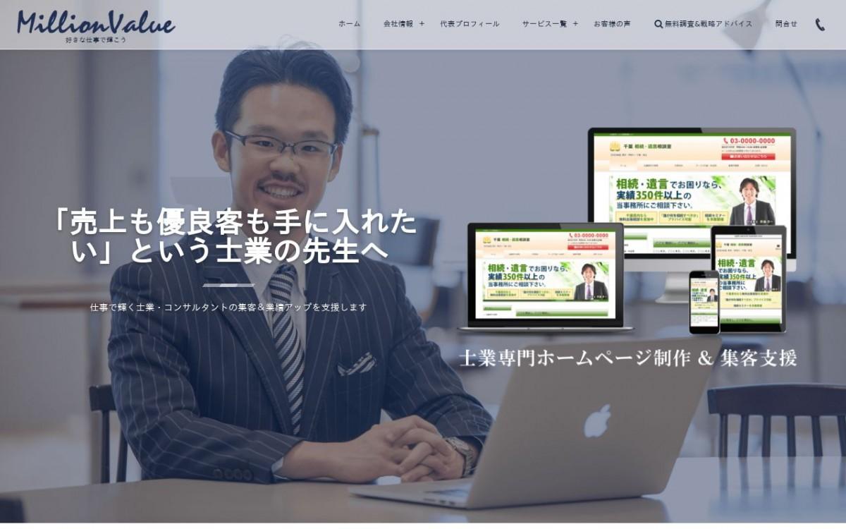 株式会社ミリオンバリューの制作実績と評判 | 千葉県のホームページ制作会社 | Web幹事