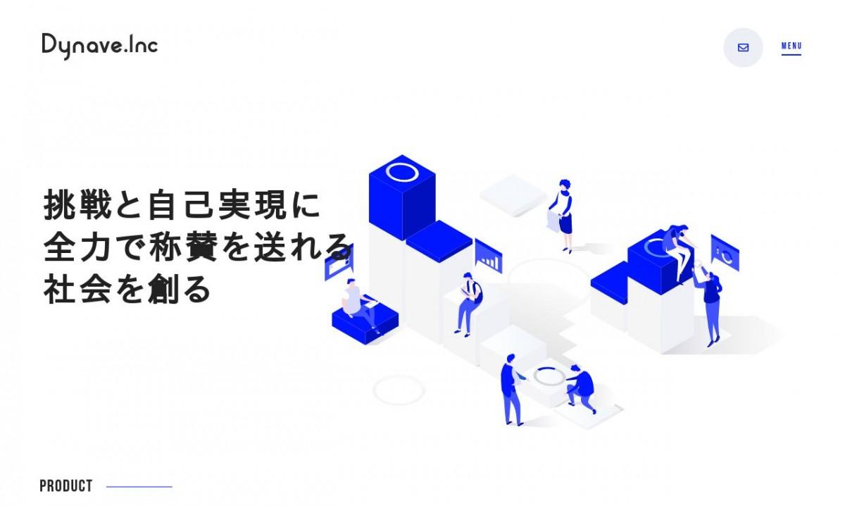 株式会社Dynaveの制作実績と評判 | 石川県のホームページ制作会社 | Web幹事