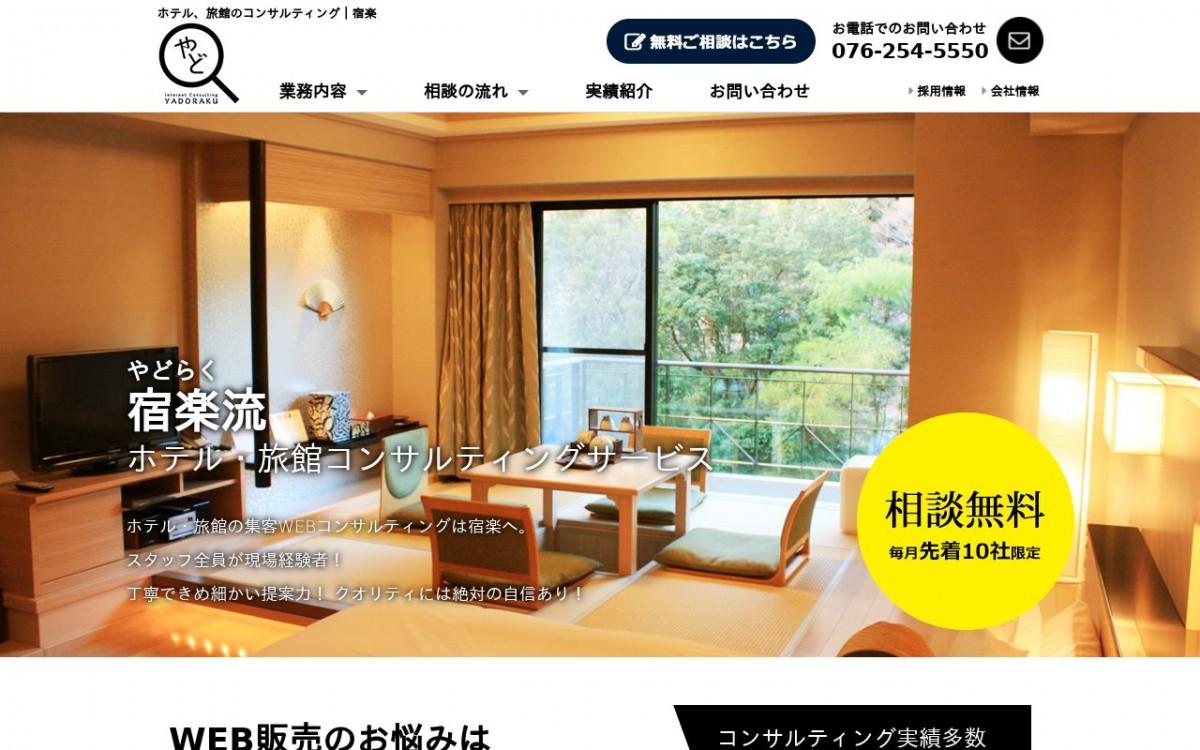株式会社宿楽の制作情報 | 石川県のホームページ制作会社 | Web幹事