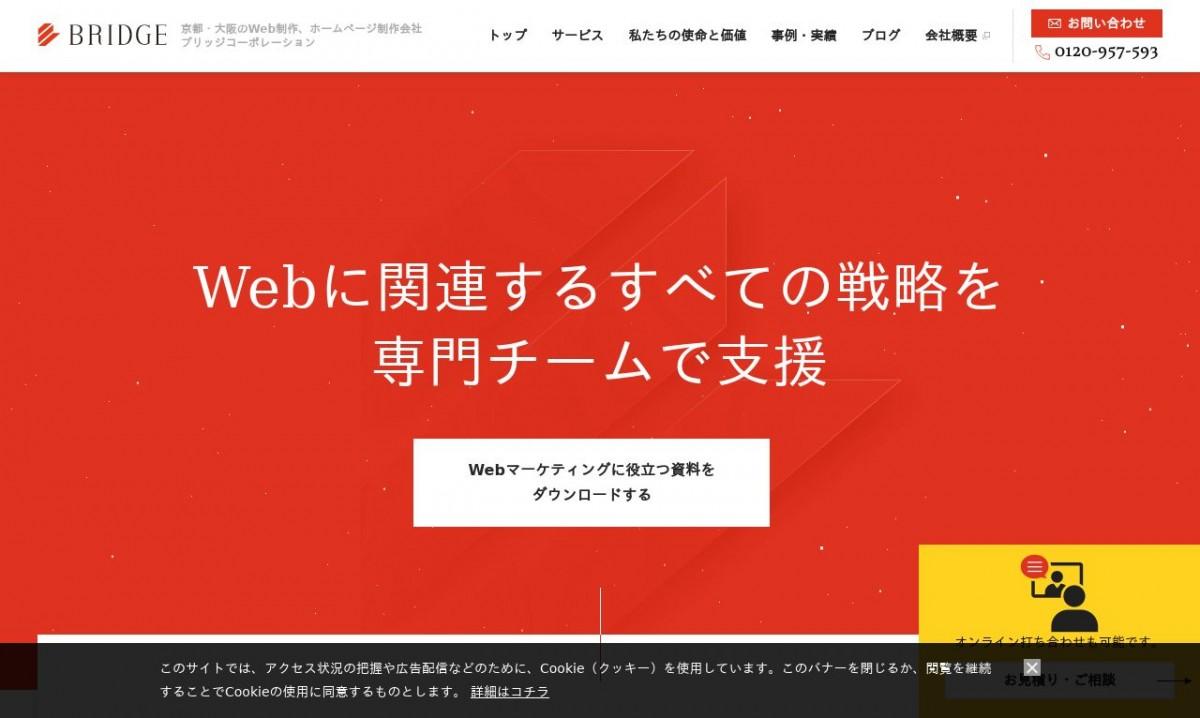 株式会社ブリッジコーポレーションの制作実績と評判 | 京都府のホームページ制作会社 | Web幹事