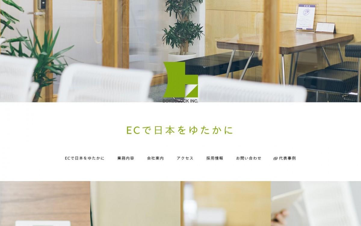 ボクブロック株式会社の制作情報 | 東京都千代田区のホームページ制作会社 | Web幹事