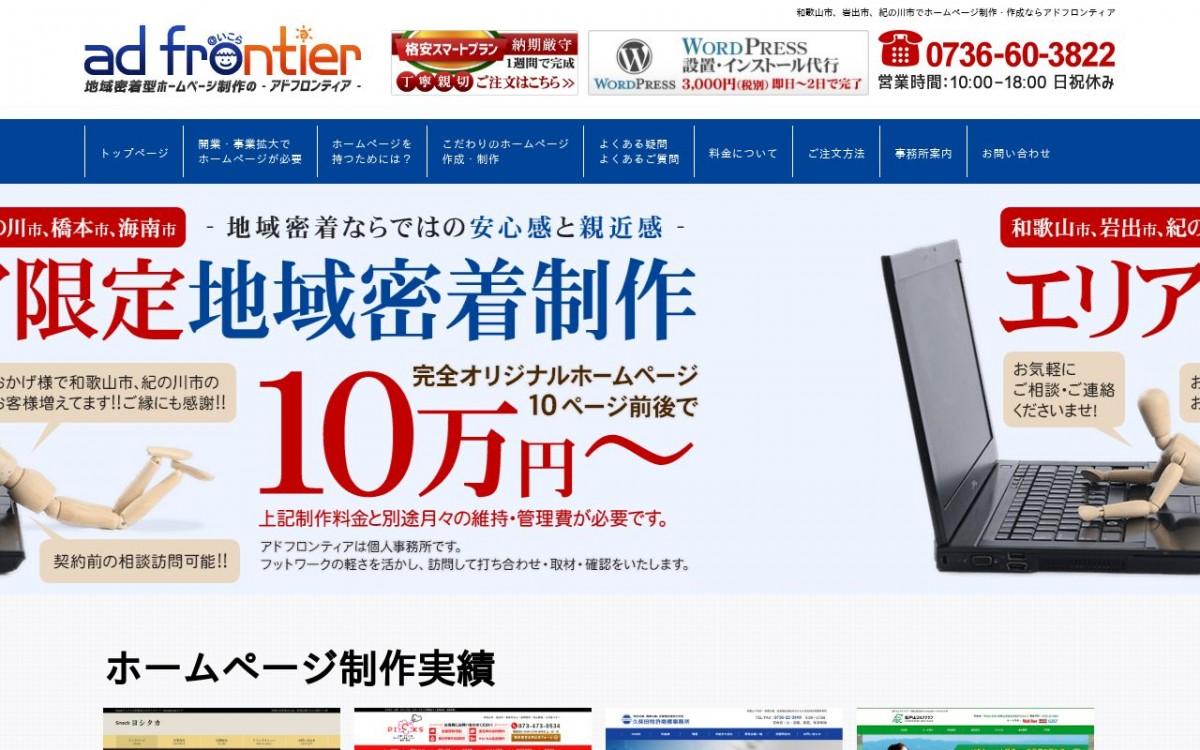 アドフロンティアの制作情報 | 和歌山県のホームページ制作会社 | Web幹事