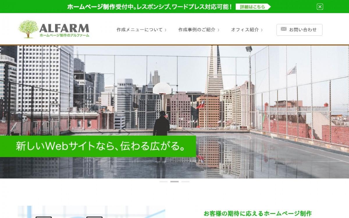 アルファームの制作情報 | 神奈川県のホームページ制作会社 | Web幹事
