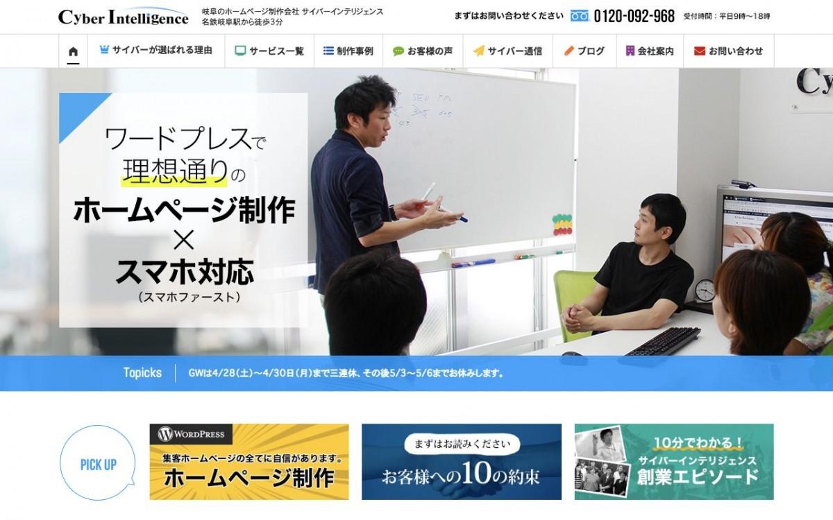 株式会社サイバーインテリジェンスの制作情報 | 岐阜県のホームページ制作会社 | Web幹事
