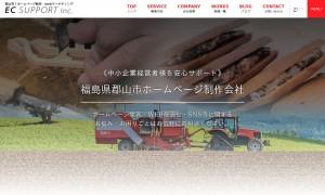 【福島県郡山市】ECサポート株式会社