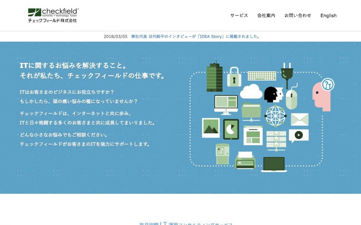 チェックフィールド株式会社の制作情報 | 東京都文京区のホームページ制作会社 | Web幹事