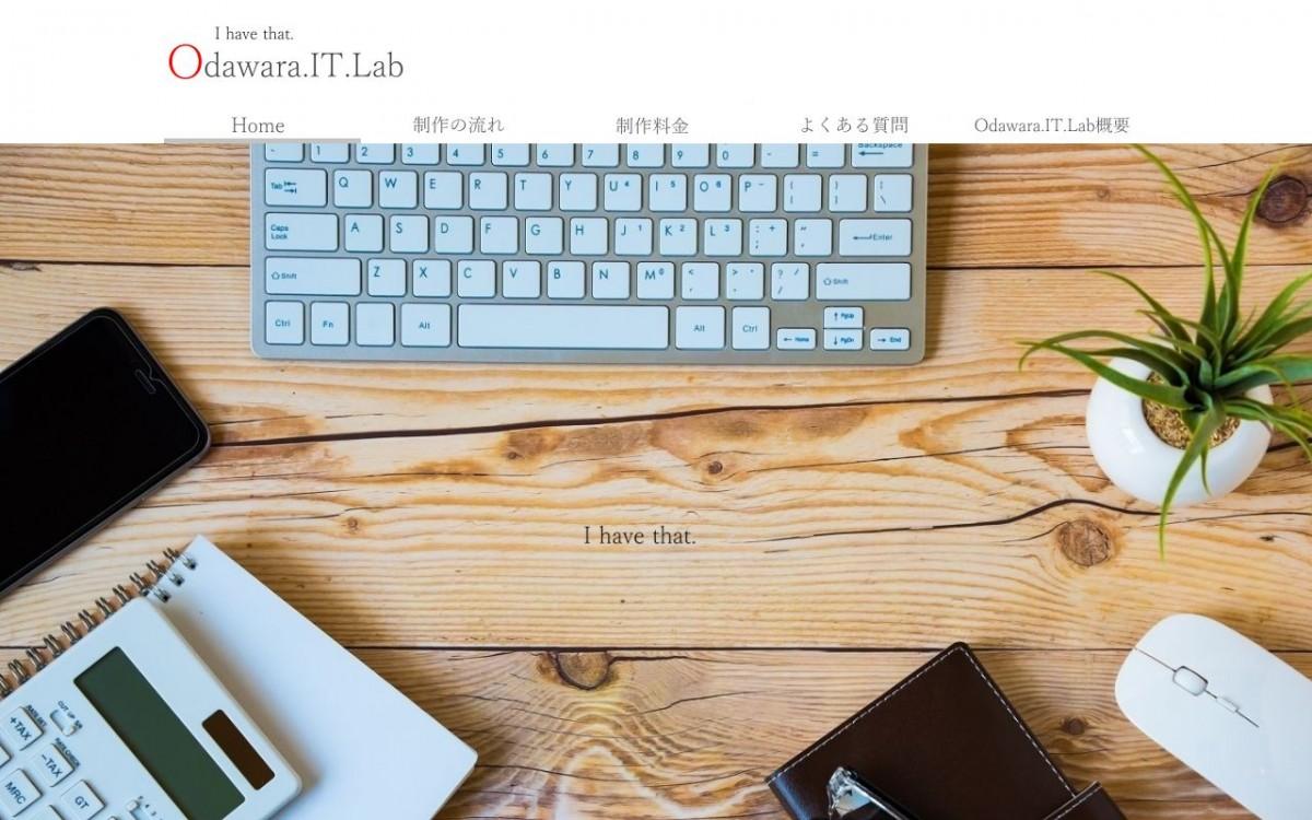 Odawara.IT.Labの制作情報 | 神奈川県のホームページ制作会社 | Web幹事