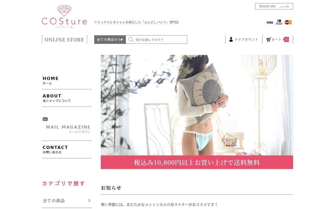 株式会社エコムクリエーションの実績 - COSture オンラインストア
