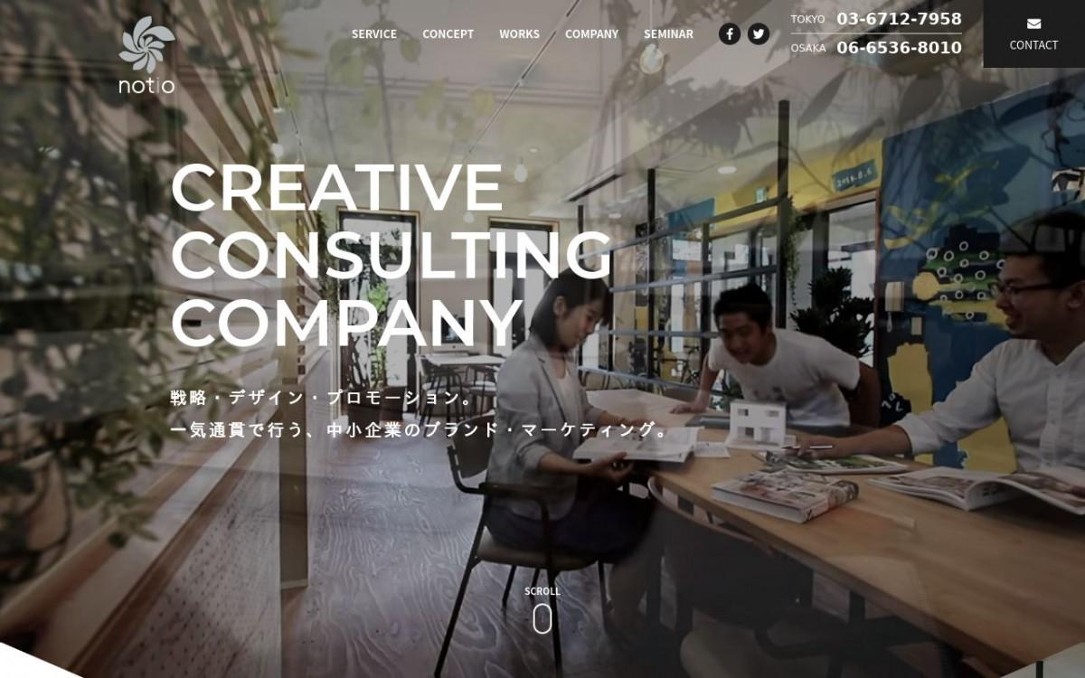 株式会社ノティオの制作情報 | 東京都目黒区のホームページ制作会社 | Web幹事