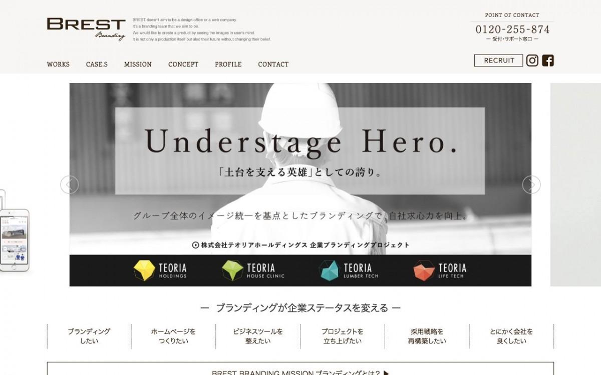 BREST株式会社の制作実績と評判   石川県のホームページ制作会社   Web幹事
