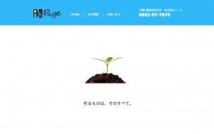 株式会社Page