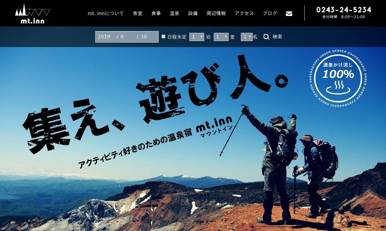 株式会社ハタフルの実績 - mt. inn