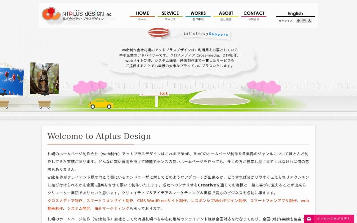 株式会社アットプラスデザインの制作情報 | 北海道のホームページ制作会社 | Web幹事