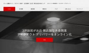 株式会社SKBピュア