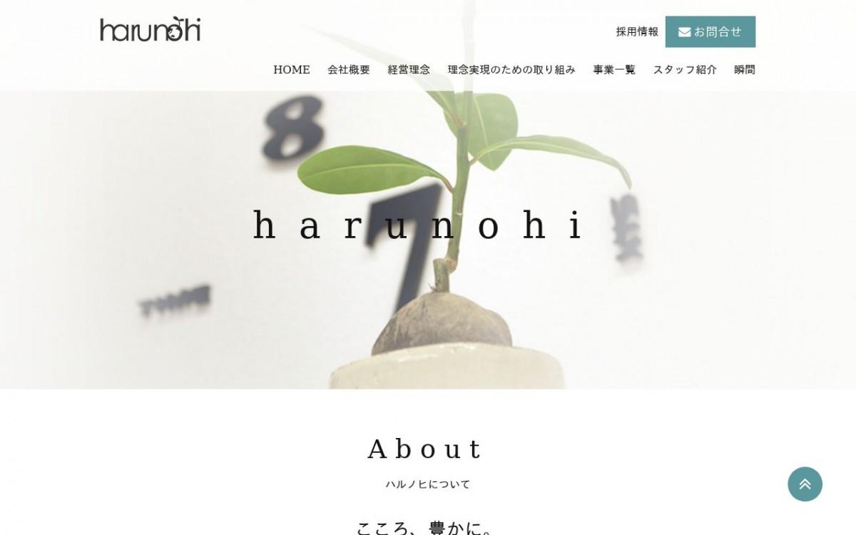 株式会社harunohiの制作情報 | 大阪府のホームページ制作会社 | Web幹事