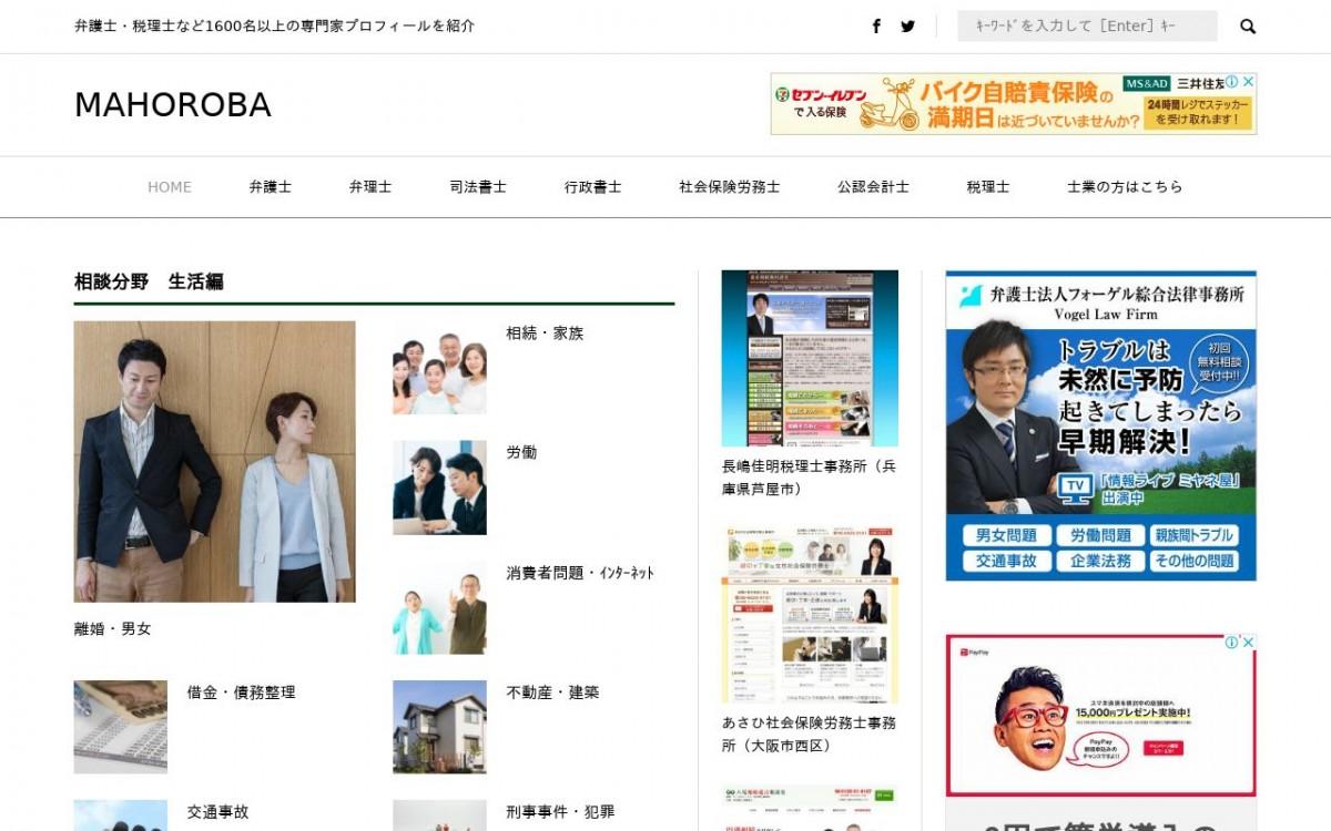 株式会社まほろばの制作実績と評判 | 大阪府のホームページ制作会社 | Web幹事