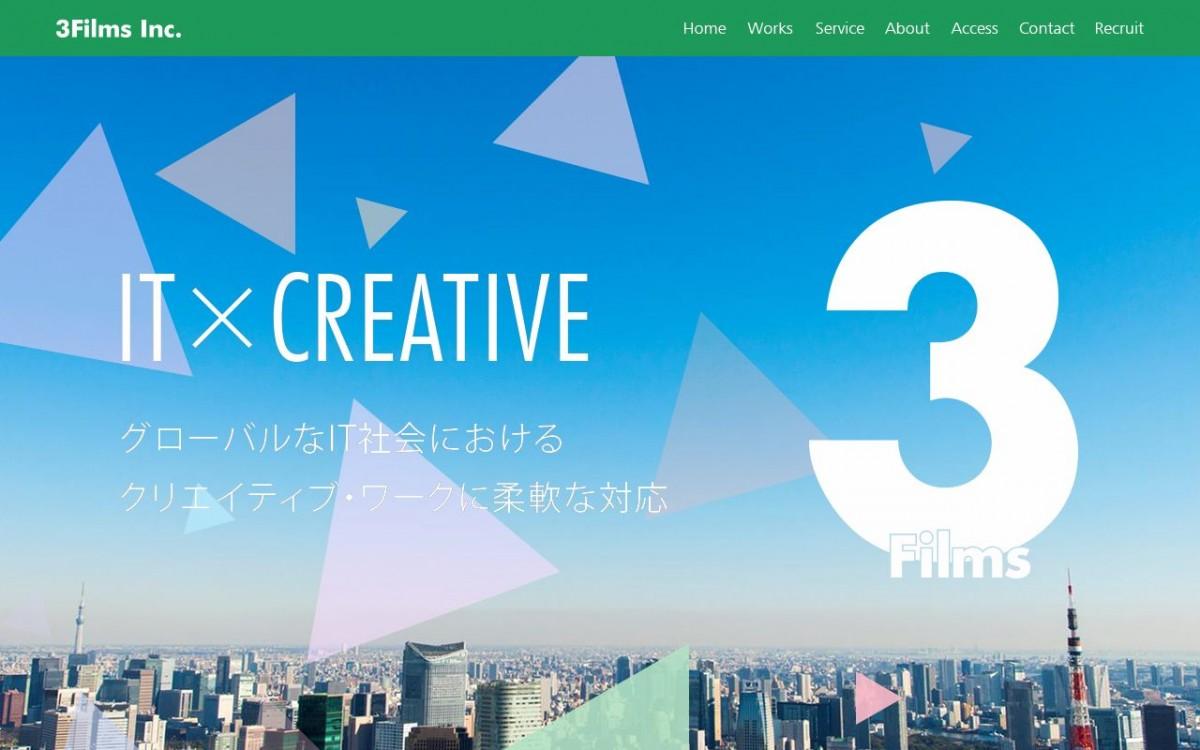 株式会社3Filmsの制作情報 | 東京都港区のホームページ制作会社 | Web幹事