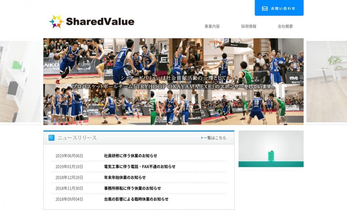 株式会社シェアードバリュ―の制作実績と評判 | 岡山県のホームページ制作会社 | Web幹事