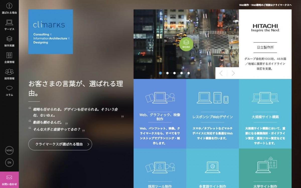 株式会社クライマークスの制作情報 | 東京都中央区のホームページ制作会社 | Web幹事