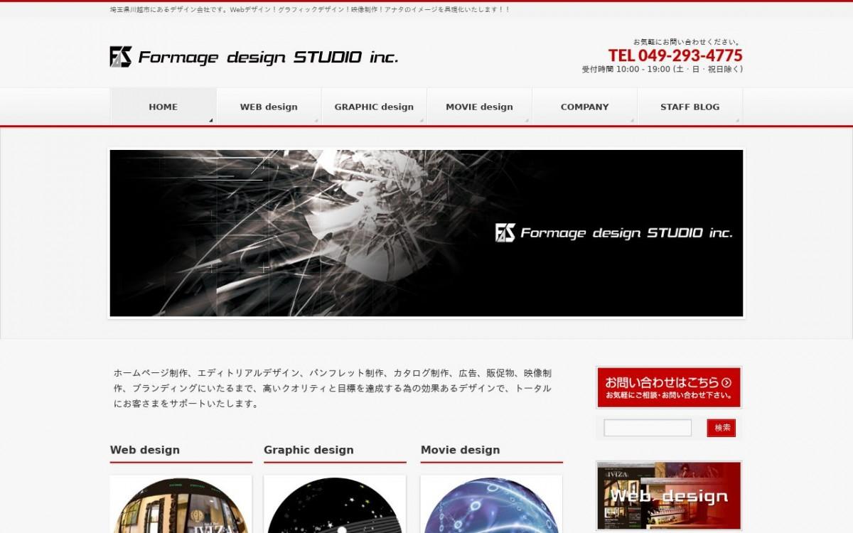株式会社フォルマージュ・デザインスタジオの制作情報 | 埼玉県のホームページ制作会社 | Web幹事