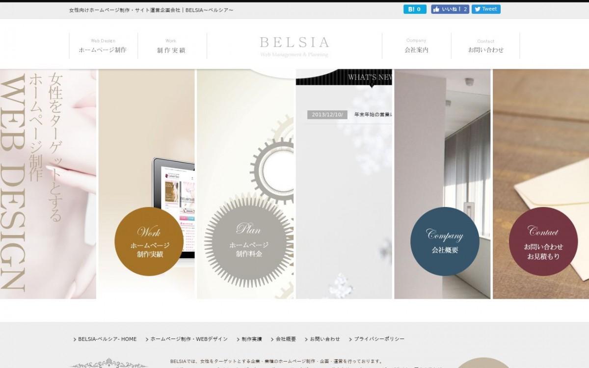 ベルシアの制作情報 | 兵庫県のホームページ制作会社 | Web幹事