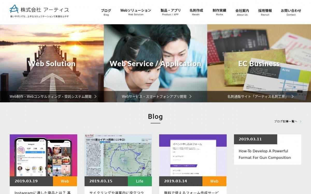 株式会社アーティスの制作情報 | 静岡県のホームページ制作会社 | Web幹事