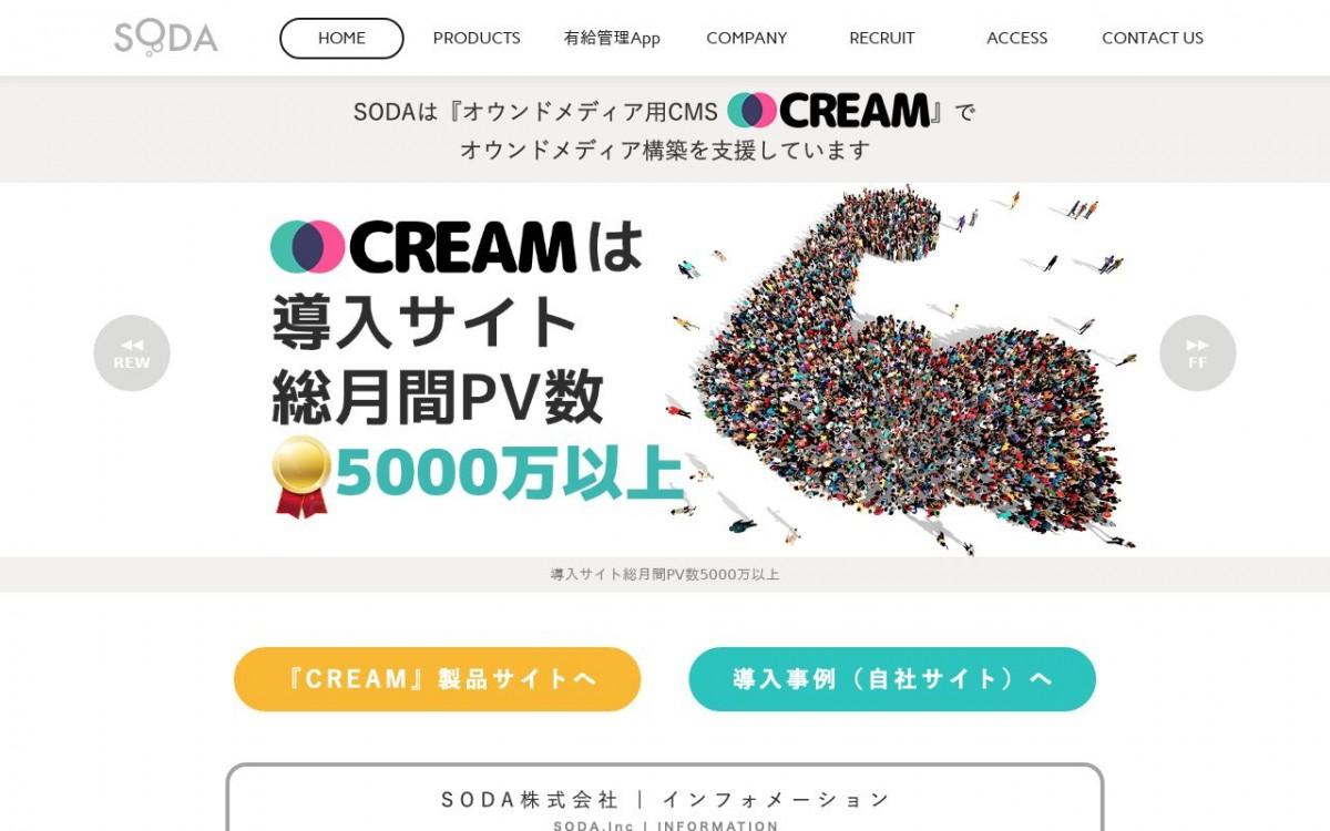 SODA株式会社の制作情報 | 東京都23区外のホームページ制作会社 | Web幹事