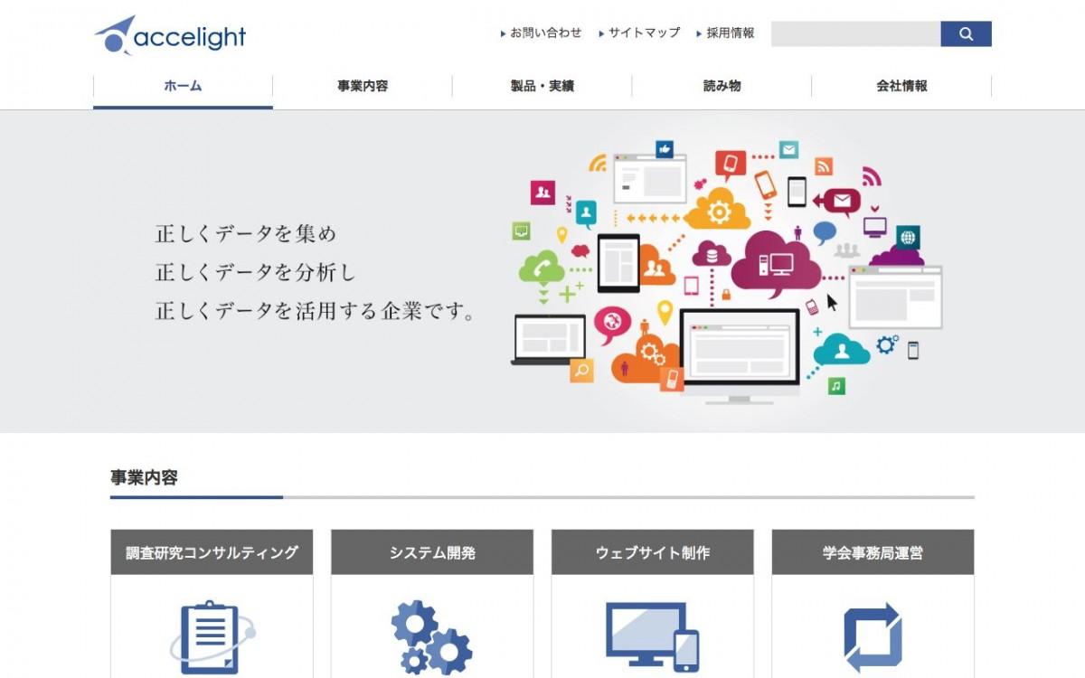 株式会社アクセライトの制作情報 | 東京都文京区のホームページ制作会社 | Web幹事