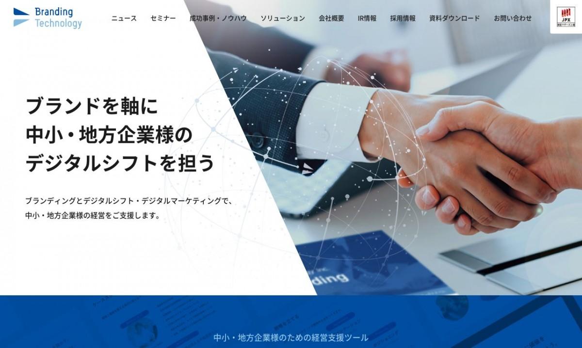 ブランディングテクノロジー株式会社の制作実績と評判 | 東京都渋谷区のホームページ制作会社 | Web幹事